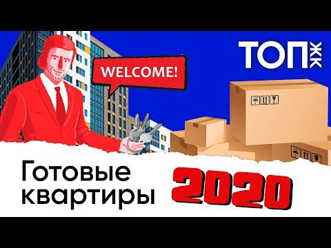 ЖК которые успели│Новостройки которые ввели в конце 2019│Готовые квартиры 2020 СПб