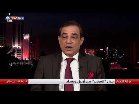 جدل -المعابر- بين أربيل وبغداد  - نشر قبل 3 ساعة