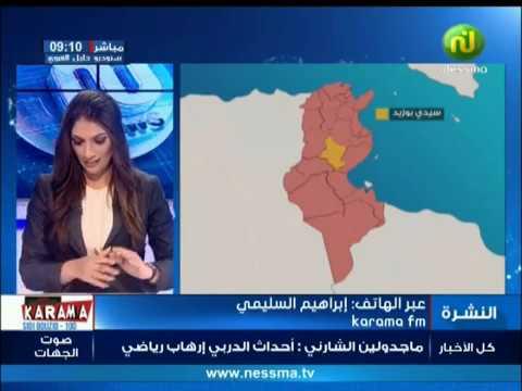 سيدي بوزيد : إلغاء يوم الغضب الذي كان مقررا اليوم