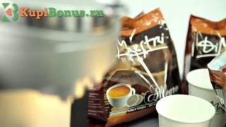 Кофемашина DI MAESTRI на KUPIBONUS.RU