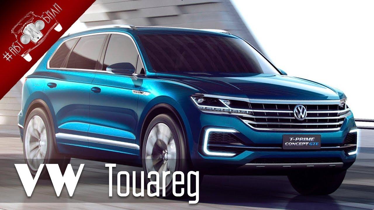 17 апр 2018. Новый volkswagen touareg: объявлена цена и комплектации. Компания volkswagen назвала стоимость внедорожника touareg нового.