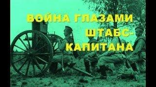 Гражданская война -  воспоминания   Штабс-капитана .
