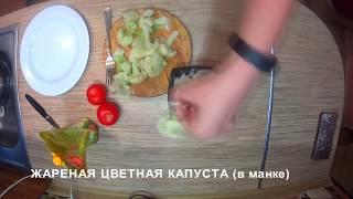 Жареная #цветная #капуста в манке. #Рецепт вкусного и быстрого блюда
