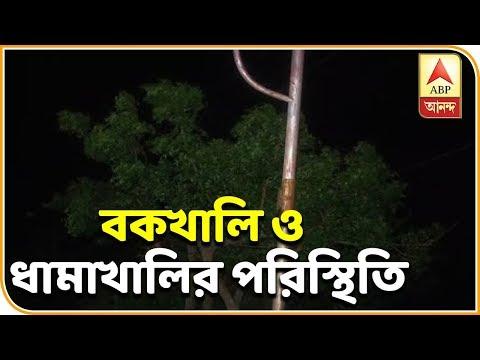বাংলায় ঢুকছে সাইক্লোন  ফণী, বকখালি ও ধামাখালির পরিস্থিতি জানাচ্ছেন আমাদের প্রতিনিধি| ABP Ananda