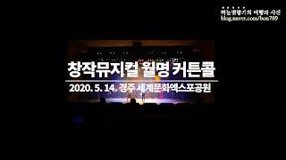 2020 정동극장 경주 브랜드 공연, 창작뮤지컬 월명 …