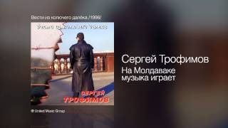 Сергей Трофимов На Молдаванке музыка играет Вести из колючего далёка 1998