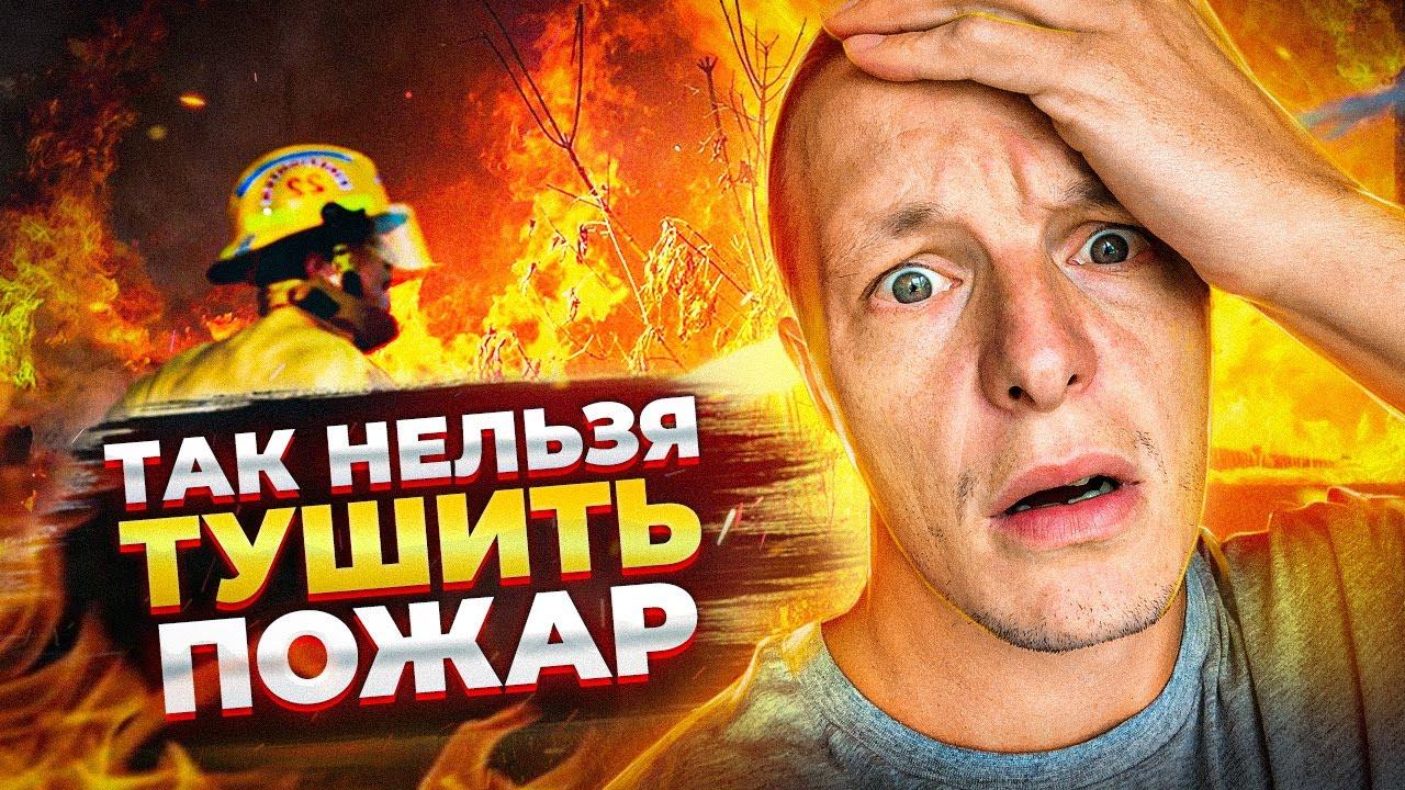 Как нельзя тушить пожар / У пожарных всё пошло не так