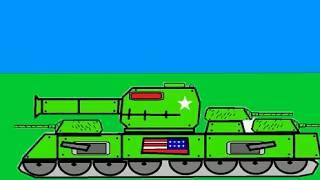 мультики про танки монстр США м 45