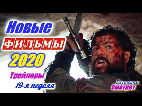 Новинки 2020 года. Новые трейлеры на русском языке. 19 - я неделя 2020 года. Ожидаемые фильмы 2020