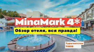 MinaMark Beach Resort 4 Обзор отеля в Хургаде Египет
