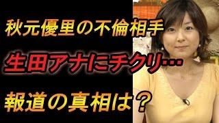 【驚愕】秋元優里の不倫相手が生田竜聖アナにチクリと… チャンネル登録...