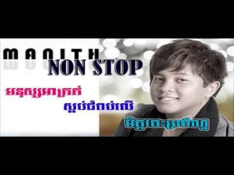 Manith Jupiter Best of Manith song collection 2014720P