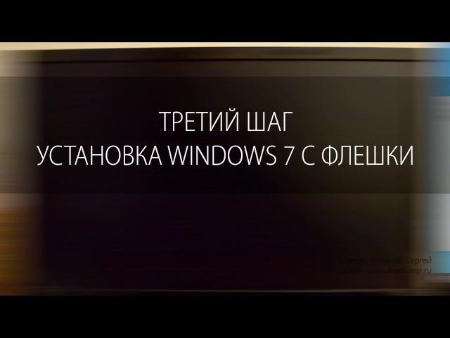 Установка Windows 7 с флешки на компьютер и ноутбук.