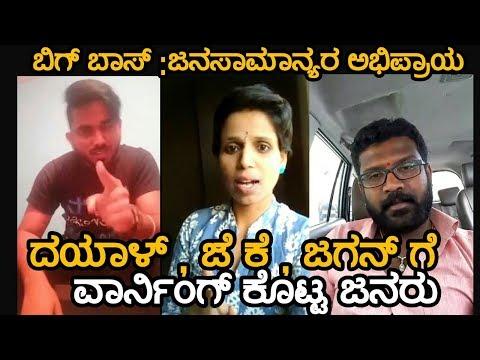 ಬಿಗ್ಗ್ ಬಾಸ್ ಬಗ್ಗೆ ಜನರು ಏನು ಹೇಳಿದ್ರು ನೋಡಿ   Public opinion on Bigg boss kannada 5