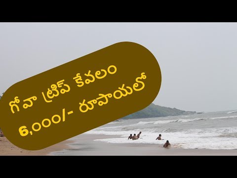 Hyderabad to Goa 4 days trip in just 6 Thousand Rupees