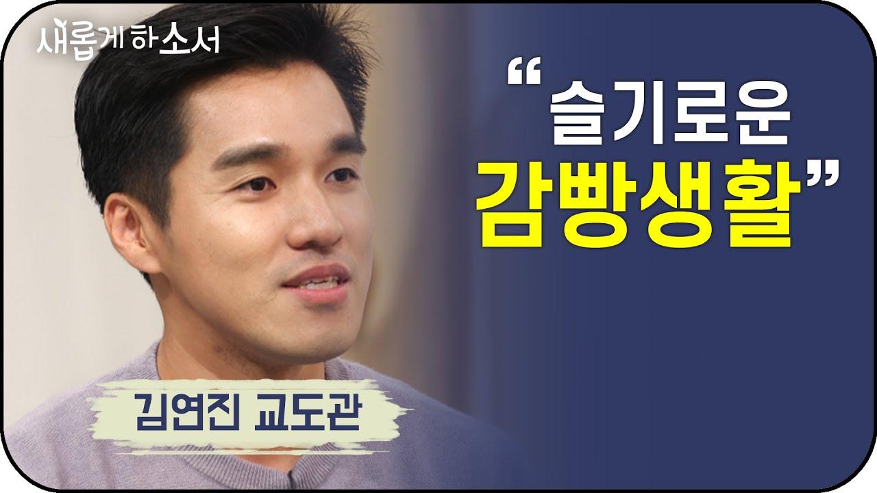 국내 최초 기독교 민영 교도소, 소망교도소 김연진 교도관ㅣ새롭게하소서ㅣ소망교도소 김연진 교도관