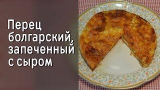Перец болгарский, запеченный с сыром