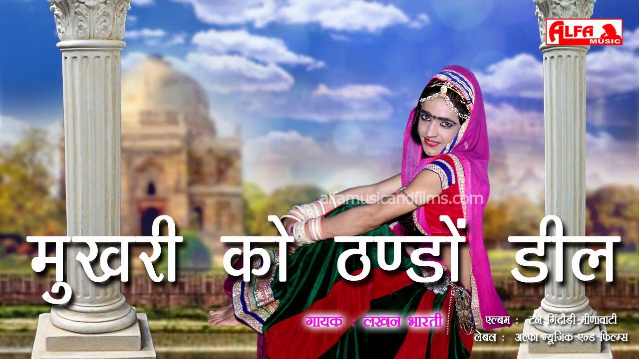 Mukhri Ko Thando Deel | Desi Geet | Audio Song | Marwadi | Alfa Gurjarwati