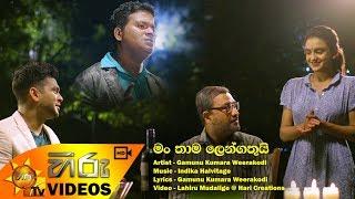 Man Thama Lengathui - Gamunu Kumara Weerakodi | [www.hirutv.lk] Thumbnail