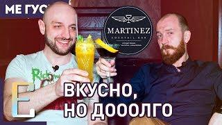 MARTINEZ BAR (обзор бара) — вкусные коктейли, но долго