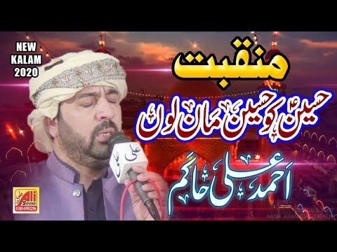 New Mehfil E Naat 2020 | Ahmad Ali Hakim New Kalam | New Manqabat Imam Hussain