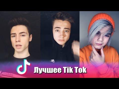 Самые красивые парни из Tik Tok