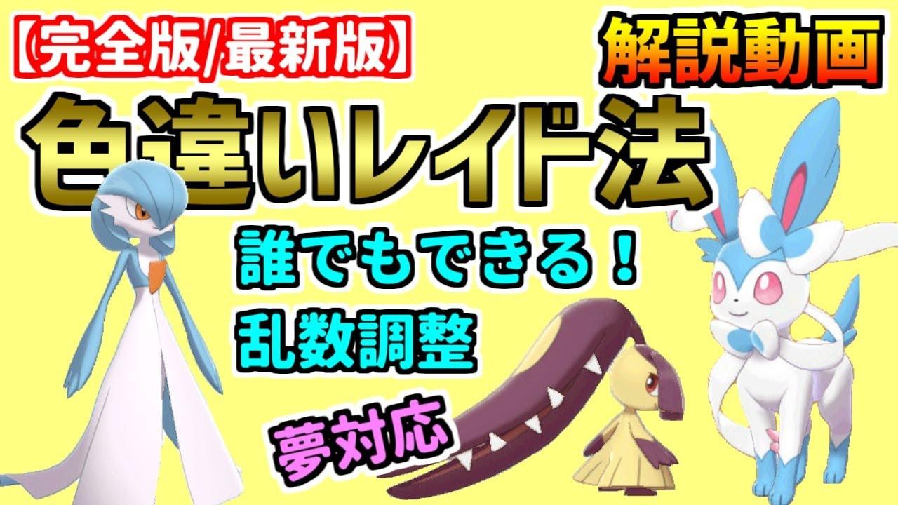 違い ポケモン 色 剣 レイド 盾