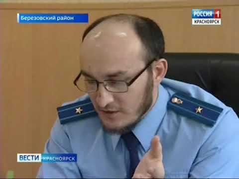 В Березовском районе края задержали прокурора