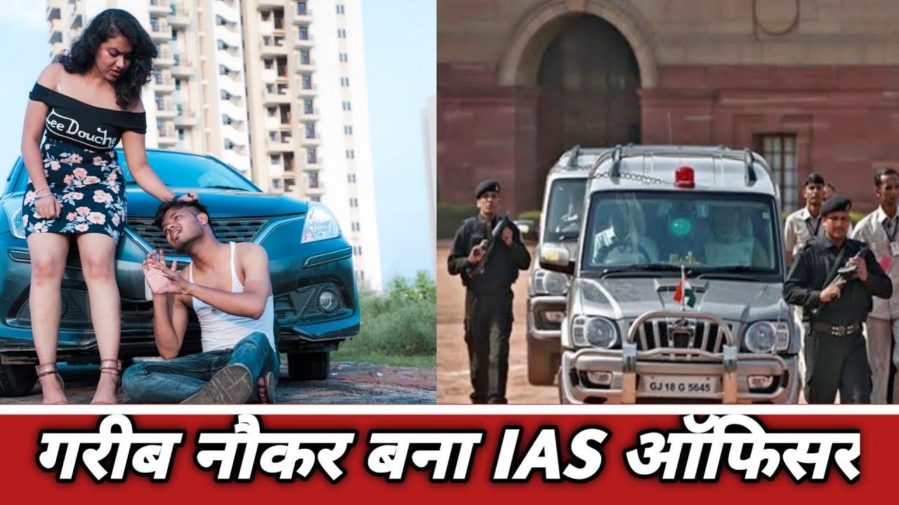 गरीब बना IAS OFFICER | Waqt Sabka Badalta Hai | मजदूर बना IAS ऑफिसर | Intkam | Aukaat | wevirus