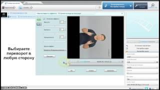 Any Video Converter - вращение видео и его конвертация в AVI формат