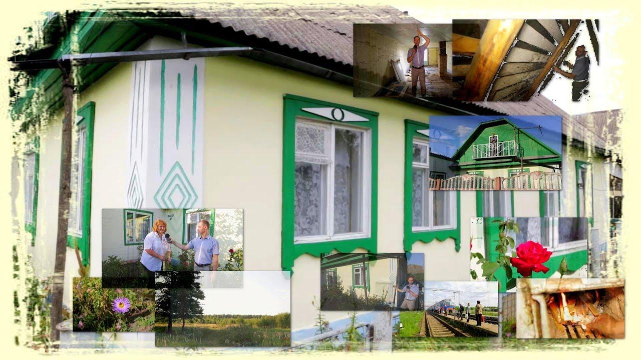 Купить дом в Белоруссии недорого - YouTube