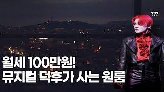 뮤지컬 덕후가 사는 월세100만원 강남 원룸ㅣ역세권 오…