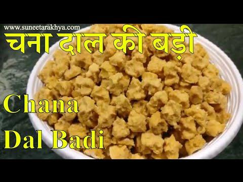 चना दाल की बड़ी Chana Dal ki Badi |Easy Traditional Vadi Recipe in Hindi | घर में बनाये आसानी से बड़ी!