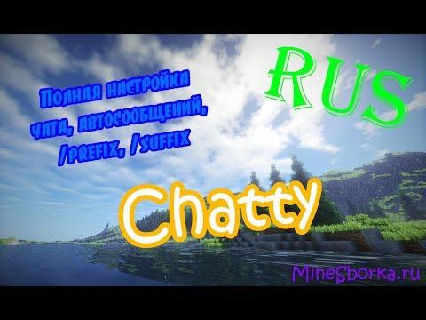 Настройка плагина Chatty | Чат, автосообщения, префиксы, суффиксы, /prefix, /suffix