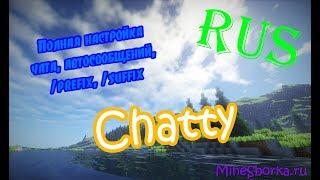 настройка плагина Chatty  Чат, автосообщения, префиксы, суффиксы, /prefix, /suffix