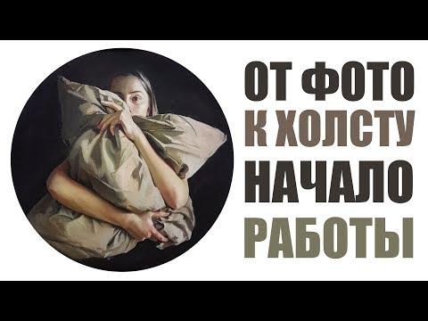 ФОТО ДЛЯ ПОРТРЕТА + ПОДМАЛЕВОК МАСЛОМ В ТОНДО (на круглом холсте)