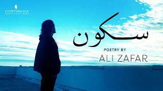 Sukoon | Poetry by Ali Zafar