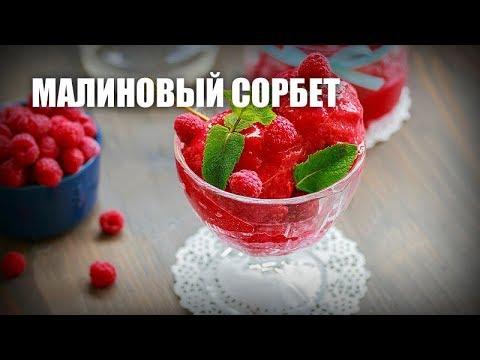 рецепт сорбет малиновый