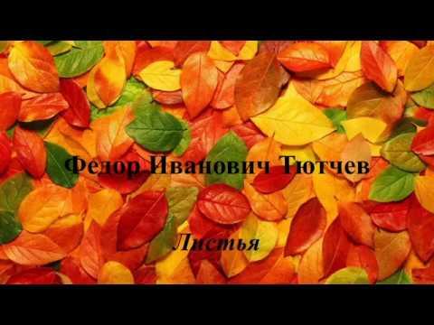 Изображение предпросмотра прочтения – ЛидияСуслова читает произведение «Листья (Пусть сосны иели…)» Ф.И.Тютчева