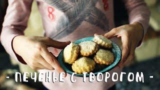 Творожное печенье {Hello♡Food}