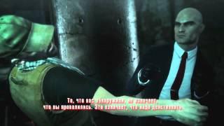 Прохождение Hitman: Absolution - Убийство | ТРЕЙЛЕР