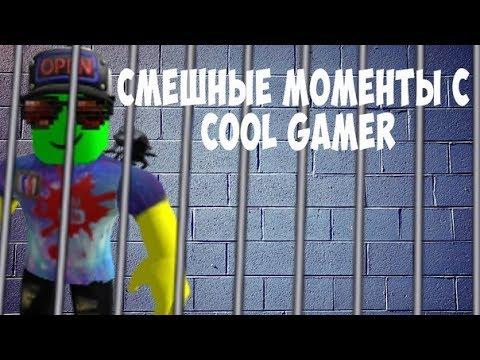 !! Смешные Моменты с Cool Games!!