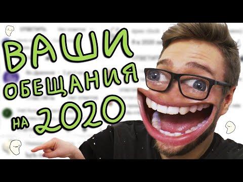 Ваши Обещания на 2020 год   КосДопрос #3   COSMOS
