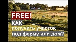 Как получить Бесплатно землю в США для фермерства ?