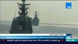 موجز TeN - القوات البحرية الصينية تتجه إلى مناورات مشتركة مع نظيرتها الروسية في البحر المتوسط
