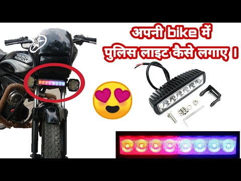 How To Install Police Light In Splendor & All Bikes | Easiest Way | Total Modification