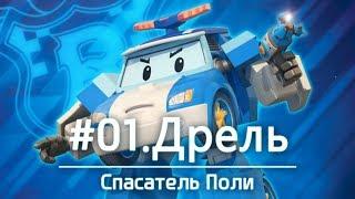 Робокар Поли - Спасатель Поли - Дрель (1 серия)