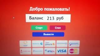 Заработок каждые 5 секунд 1 рубль! На автомате  Без вложений  Как заработать деньги в интернете!