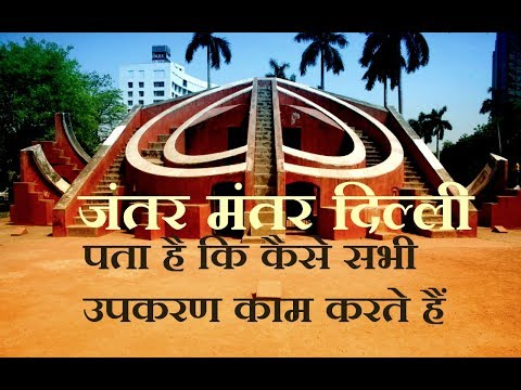जंतर मंतर दिल्ली AMAZING FACTS OF JANTAR MANTAR IN HINDI WITH ALL INSTRUMENTS WORKING 2017 FULL HD