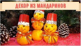 Идеи декора для новогоднего стола из мандаринов.